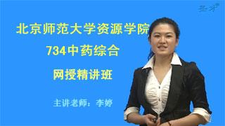 2018年北京师范大学资源学院734中药综合网授精讲班【教材精讲+考研真题串讲】