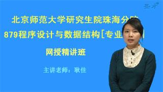 2018年北京师范大学研究生院珠海分院879程序设计与数据结构[专业硕士]网授精讲班【教材精讲+考研真题串讲】
