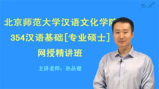 2019年北京师范大学汉语文化学院354汉语基础[专业硕士]网授精讲班【教材精讲+考研真题串讲】
