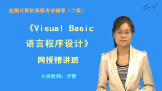 2018年9月全国计算机等级考试《二级Visual Basic语言程序设计》网授精讲班【教材精讲+真题串讲】