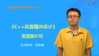 全国计算机等级考试《二级C++语言程序设计》真题解析班(网授)