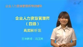 企业人力资源管理师(四级)真题解析班(网授)