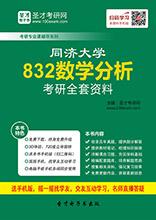 2019年同济大学832数学分析考研全套资料