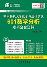2017年华中科技大学数学与统计学院601数学分析考研全套资料