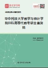 2017年华中科技大学数学与统计学院801高等代数考研全套资料