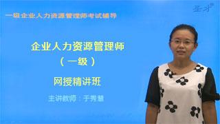 2019年11月企业人力资源管理师(一级)网授精讲班【教材精讲+真题串讲】