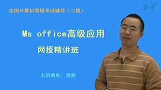 2019年9月全国计算机等级考试《二级Ms office高级应用》网授精讲班【教材精讲+真题串讲】