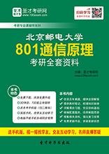 2017年北京邮电大学801通信原理考研全套资料