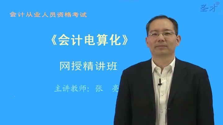 【青海】青海省会计从业《会计电算化》[视频讲解]