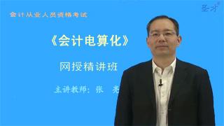 深圳市会计从业资格考试《会计电算化》网授精讲班【教材精讲+真题串讲】