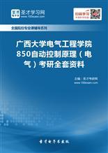 2018年广西大学电气工程学院850自动控制原理(电气)考研全套资料