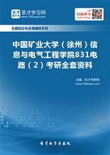 2018年中国矿业大学(徐州)信息与电气工程学院831电路(2)考研全套资料