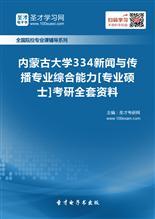 2019年内蒙古大学334新闻与传播专业综合能力[专业硕士]考研全套资料