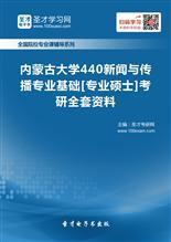 2019年内蒙古大学440新闻与传播专业基础[专业硕士]考研全套资料