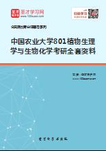 2019年中国农业大学801植物生理学与生物化学考研全套资料