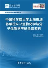 2018年中国科学院大学上海市培养单位612生物化学与分子生物学考研全套资料