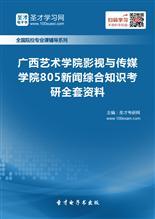 2018年广西艺术学院影视与传媒学院805新闻综合知识考研全套资料