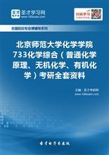 2017年北京师范大学化学学院733化学综合(普通化学原理、无机化学、有机化学)考研全套资料