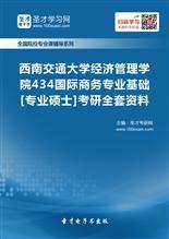 2019年西南交通大学经济管理学院434国际商务专业基础[专业硕士]考研全套资料