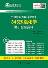 2018年中国矿业大学(北京)846环境化学考研全套资料