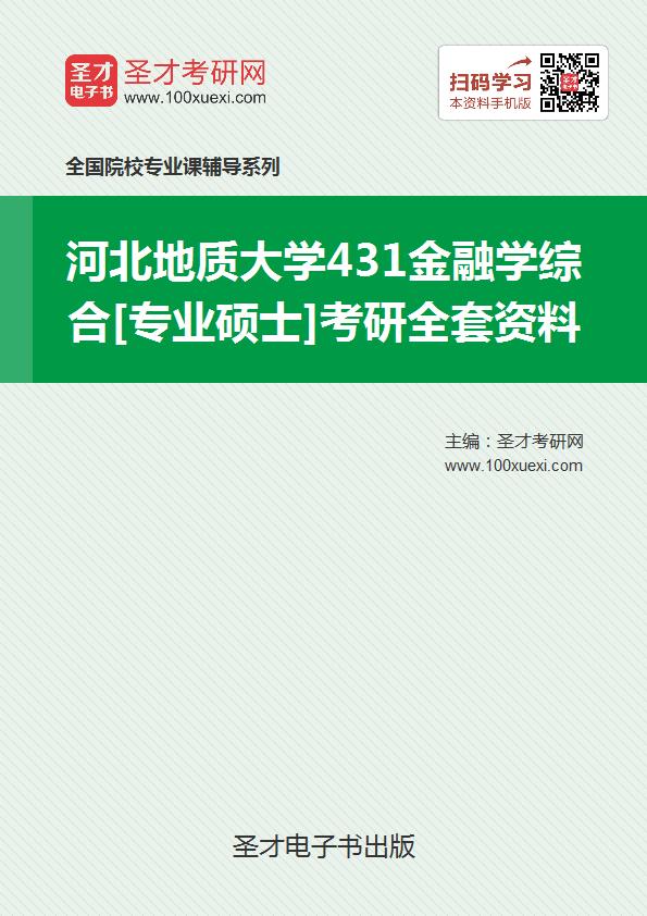 2021年河北地质大学431金融学综合[专业硕士]考研全套资料