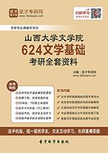 2019年山西大学文学院624文学基础考研全套资料