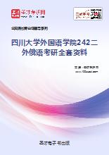 2019年四川大学外国语学院242二外俄语考研全套资料