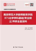 2019年南京师范大学教师教育学院871化学学科基础[专业硕士]考研全套资料