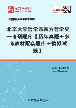 2020年北京大学哲学系西方哲学史一考研题库【历年真题+参考教材配套题库+模拟试题】