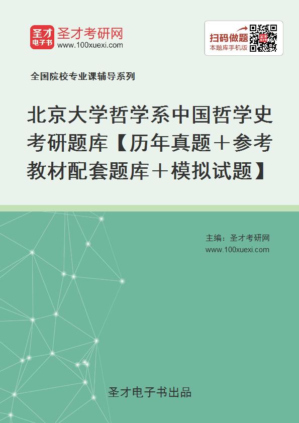 2020年北京大学哲学系中国哲学史考研题库【历年真题+参考教材配套题库+模拟试题】