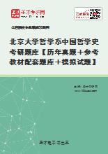 2017年北京大学哲学系841中国哲学史考研题库【历年真题+参考教材配套题库+模拟试题】