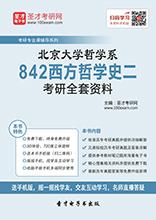 2017年北京大学哲学系842西方哲学史二考研全套资料