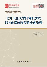 2019年北方工业大学计算机学院864数据结构考研全套资料