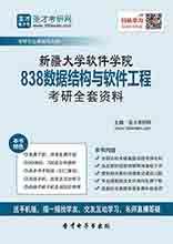 2018年新疆大学软件学院838数据结构与软件工程考研全套资料