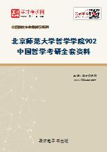 2018年北京师范大学哲学学院902中国哲学考研全套资料