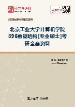 2019年北京工业大学计算机学院896数据结构[专业硕士]考研全套资料