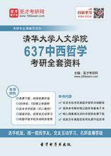 2019年清华大学人文学院637中西哲学考研全套资料