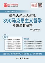 2020年清华大学人文学院890马克思主义哲学考研全套资料