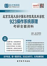 2019年北京交通大学计算机与信息技术学院923操作系统原理考研全套资料