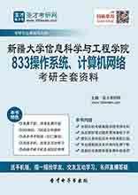 2018年新疆大学信息科学与工程学院833操作系统、计算机网络考研全套资料