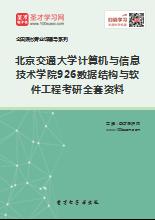 2019年北京交通大学计算机与信息技术学院926数据结构与软件工程考研全套资料