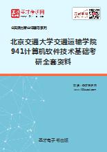 2021年北京交通大学交通运输学院941计算机软件技术基础考研全套资料