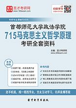 2018年首都师范大学政法学院715马克思主义哲学原理考研全套资料