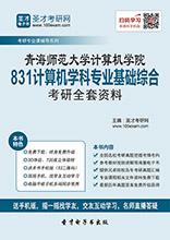 2019年青海师范大学计算机学院831计算机学科专业基础综合考研全套资料