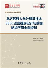 2018年北方民族大学计算机技术833C语言程序设计与数据结构考研全套资料