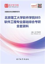 2018年北京理工大学软件学院885软件工程专业基础综合考研全套资料