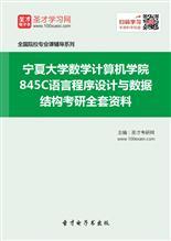2018年宁夏大学数学计算机学院845C语言程序设计与数据结构考研全套资料
