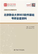 2018年北京联合大学803软件基础考研全套资料