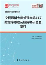2018年宁夏医科大学管理学院617数据库原理及应用考研全套资料