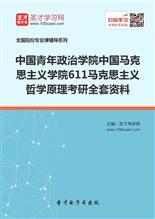 2019年中国青年政治学院中国马克思主义学院611马克思主义哲学原理考研全套资料